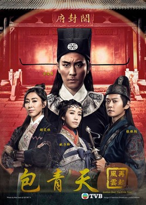 Justice Bao: The First Year (2019)