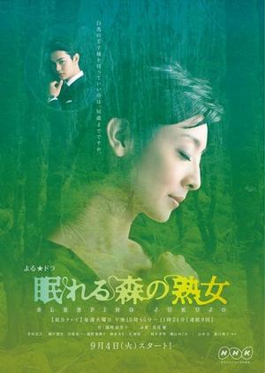 Nemureru Mori no Jukujo (2012)
