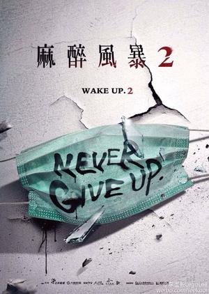 Wake Up 2 (2017)