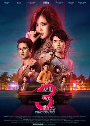 3 Will Be Free (2019)