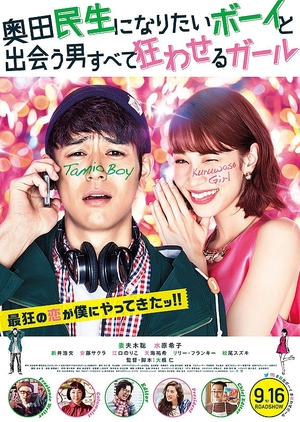 A Boy Who Wished to be Okuda Tamio and a Girl Who Drove All Men Crazy (2017)