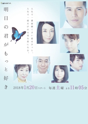 Ashita no Kimi ga Motto Suki (2018)