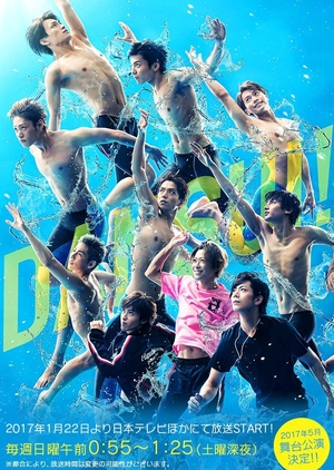 Dansui! (2017)