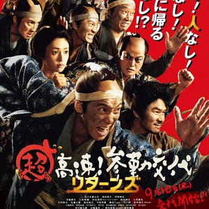 Samurai Hustle II (2016)