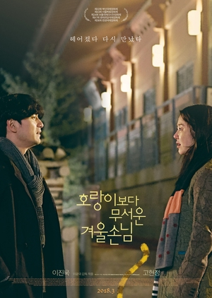 A Tiger in Winter (2017)
