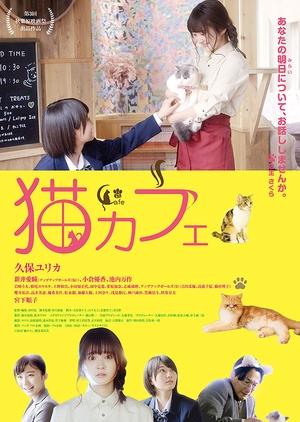 Neko Cafe (2018)