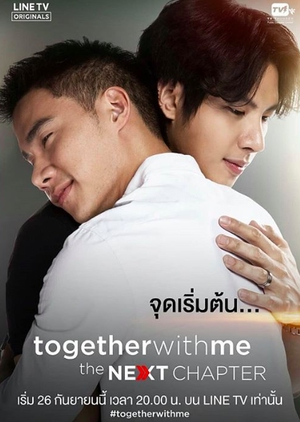Together With Me: The Next Chapter (2018)