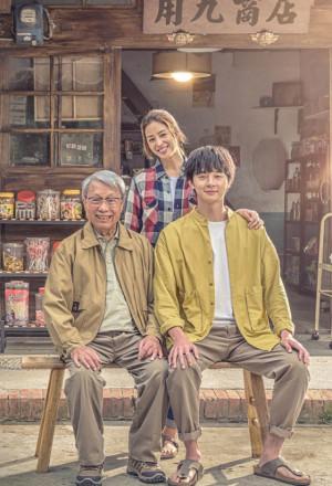 Yong-Jiu Grocery Store (2019)