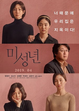 Another Child (2019)