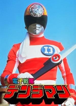 Denshi Sentai Denziman: The Movie (1980)
