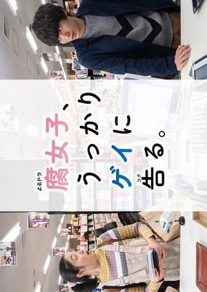 Fujoshi, Ukkari Gei ni Kokuru (2019)