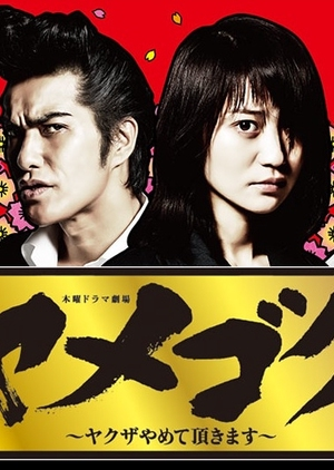Yamegoku - Yakuza Yamete Itadakimasu (2015)