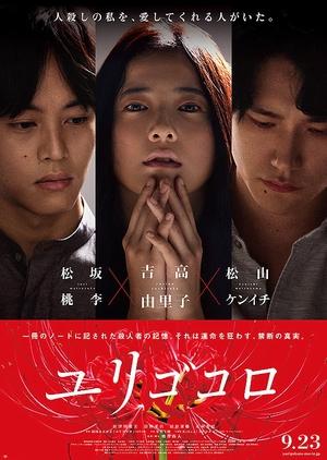 Yurigokoro (2017)