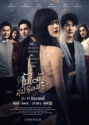 Bai Mai Tee Plid Plew (2019)