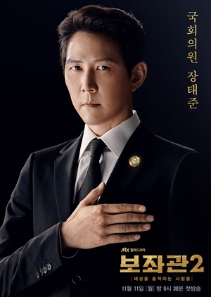 Chief of Staff 2 (2019)