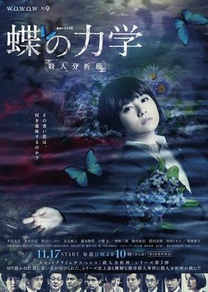 Chou no Rikigaku (2019)
