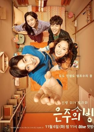 Eun Joo's Room (2018)