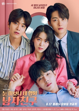 I Have Three Boyfriends (2019)