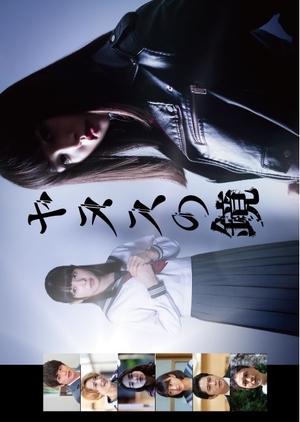 Janus no Kagami (2019)