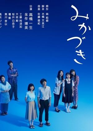 Mikazuki (2019)