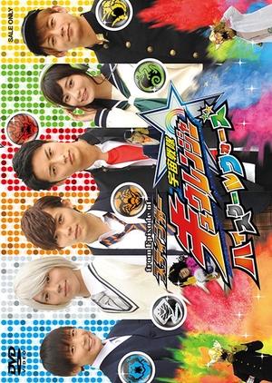 Uchuu Sentai Kyuranger: High School Wars (2017)
