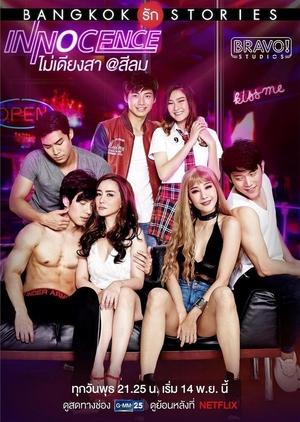 Bangkok Love Stories 2: Innocence (2018)