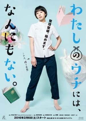 Watashi no Uchi ni wa, Nanimo Nai (2016)