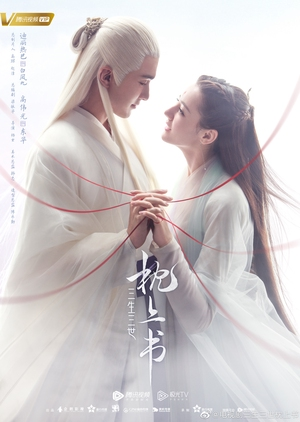 Eternal Love of Dream (2020)