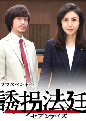 Yuukai Houtei: Seven Days (2018)