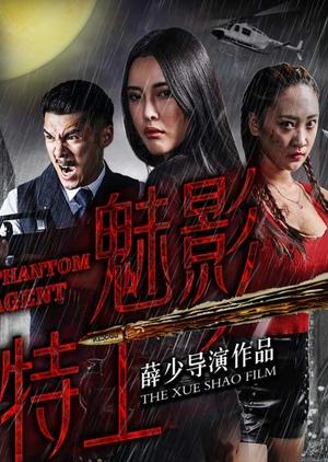Agent Phantom (2018)