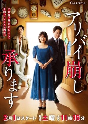 Alibi Kuzushi Uketamawarimasu (2020)