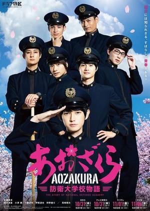 Aozakura: Boei Daigakuko Monogatari (2019)