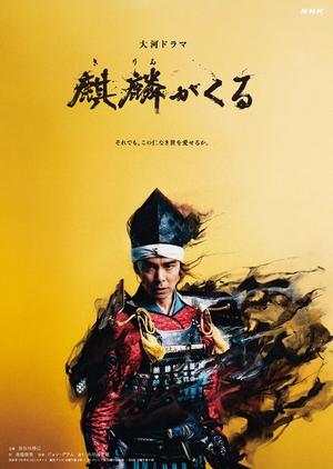 Kirin ga Kuru (2020)