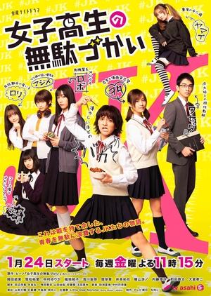 Joshi Kosei no Mudazukai (2020)