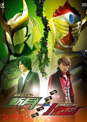 Kamen Rider Gaim Gaiden: Zangetsu / Baron (2015)