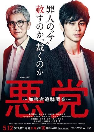Akuto: Kagaisha Tsuiseki Chosa (2019)