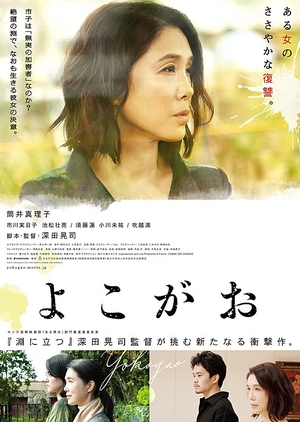 A Girl Missing (2019)