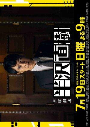 Hanzawa Naoki Season 2 (2020)