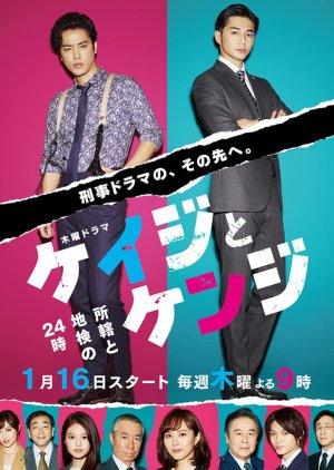 Keiji to Kenji - Shokatsu to Chiken no 24ji (2020)
