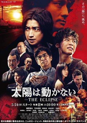 Taiyo wa Ugokanai: The Eclipse (2020)