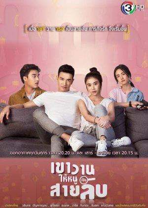 Kao Waan Hai Noo Pen Sai Lub (2019)