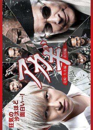Akagi 2 (2017)