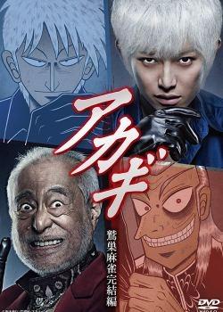 Akagi: Washizu Mahjong Kanketsu Hen (2018)