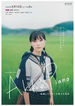 Akiko's Piano (2020)