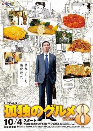 Kodoku no Gurume Season 8 (2019)