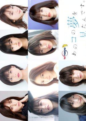 Ano ko no Yume wo Mitan Desu (2020)