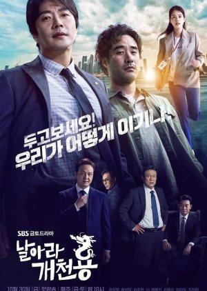 Delayed Justice (2020)