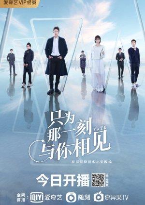 Fate (2020)
