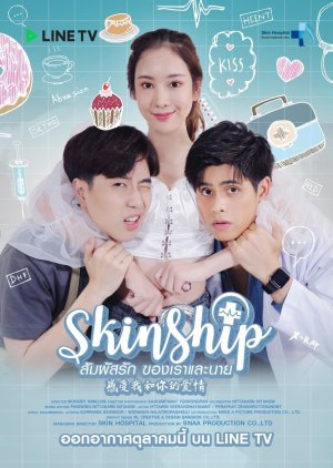 Skinship (2020)