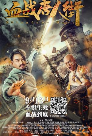 Wars In Chinatown (2020)